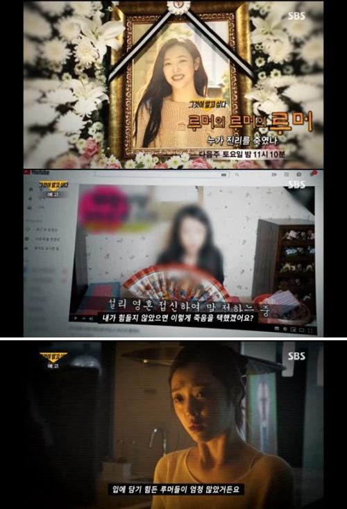 SBS《想知道真相》采访雪莉的死亡 是谁杀了崔雪莉