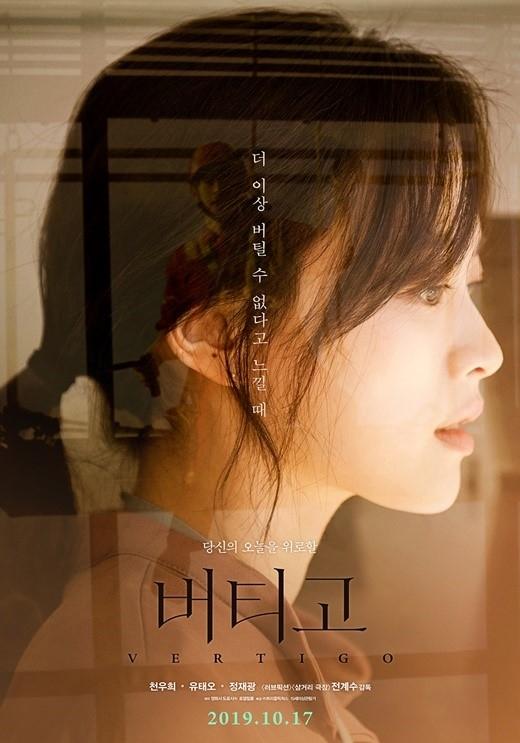 千禹熙主演的电影《坚持住》在观众的热烈支持下决定于改为10月16日上映