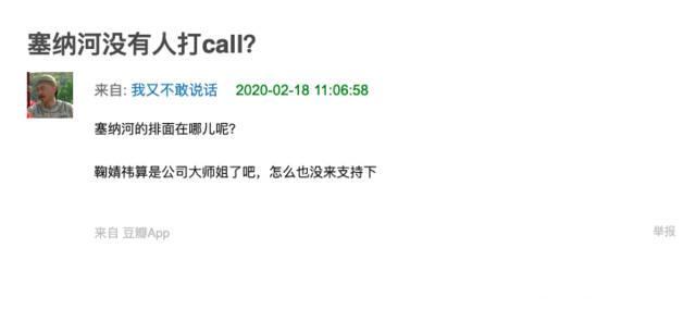 《青你2》河妹竟无人帮打call 师姐鞠婧祎、李艺彤置之不理