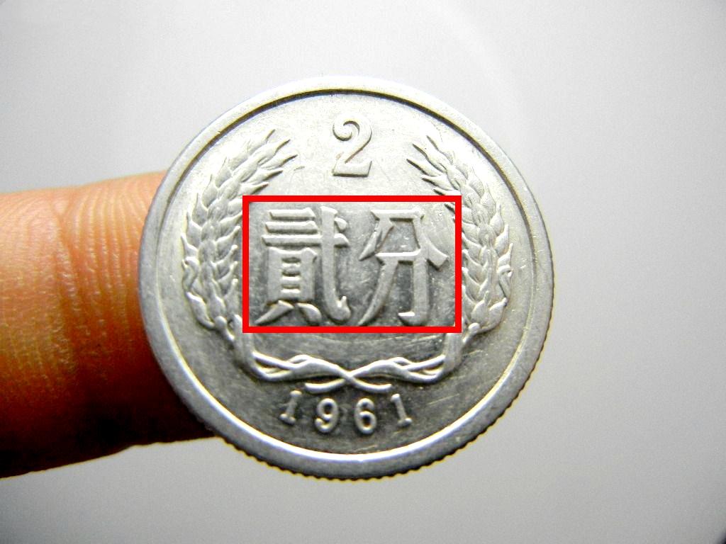 少见的硬分币,加起来能卖15000元,谁能找到?