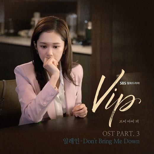 Elaine参与电视剧《VIP》的OST 《Dont Bring Me Down》公开