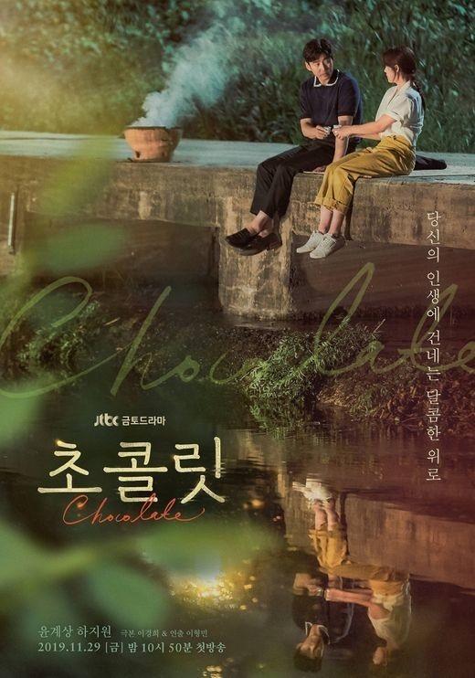 尹启相和河智苑出演电视剧《巧克力》公开温暖感满满的预告海报