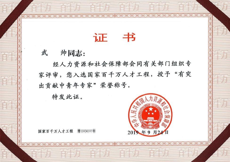 博微太赫兹总经理武帅入选国家百千万人才工程
