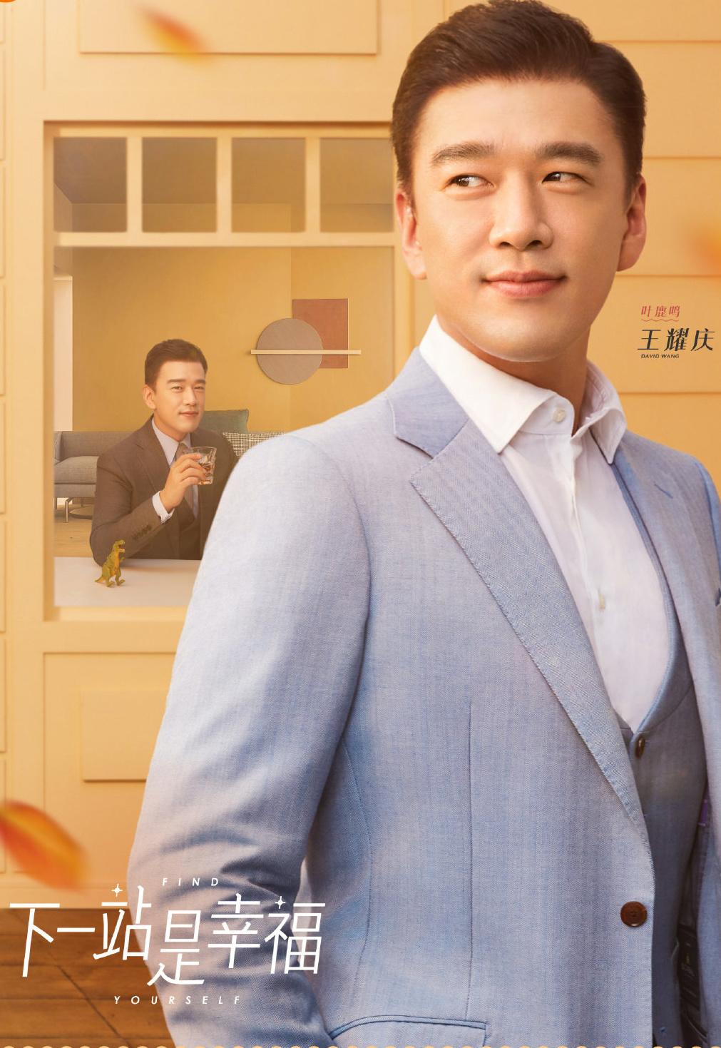 王耀慶新劇圓滿收官 寶藏大叔演技獲贊圈粉無數?
