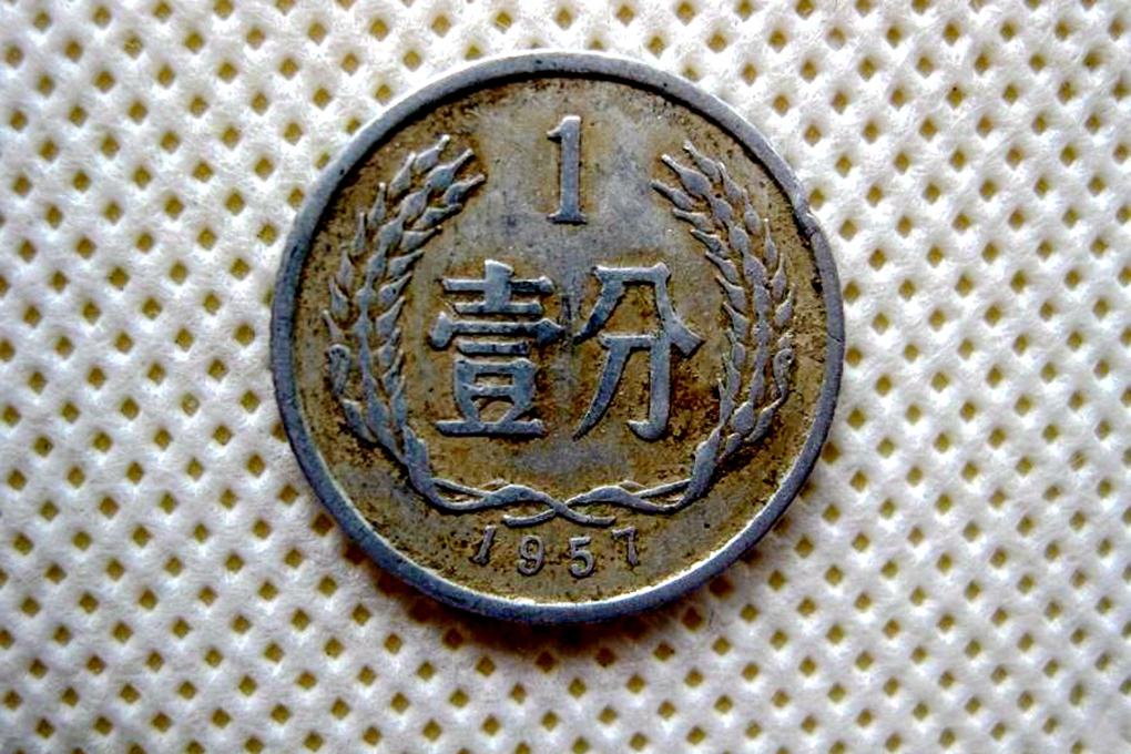 1956年1分硬币值多少钱?已经涨了70万倍以上,谁家里有?