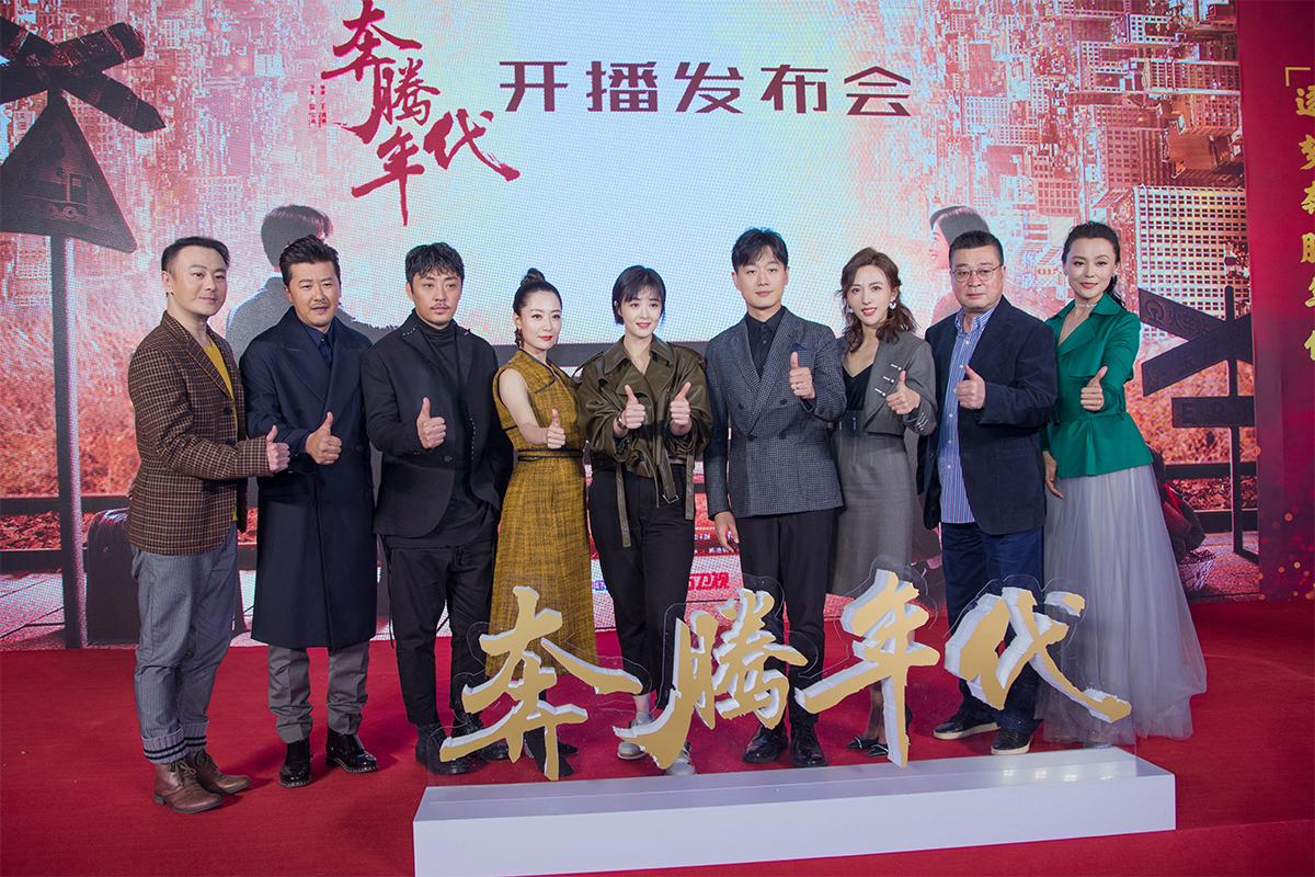 《奔腾年代》开播发布会 徐小飒演绎一代厂花白曼宁逐梦奔腾