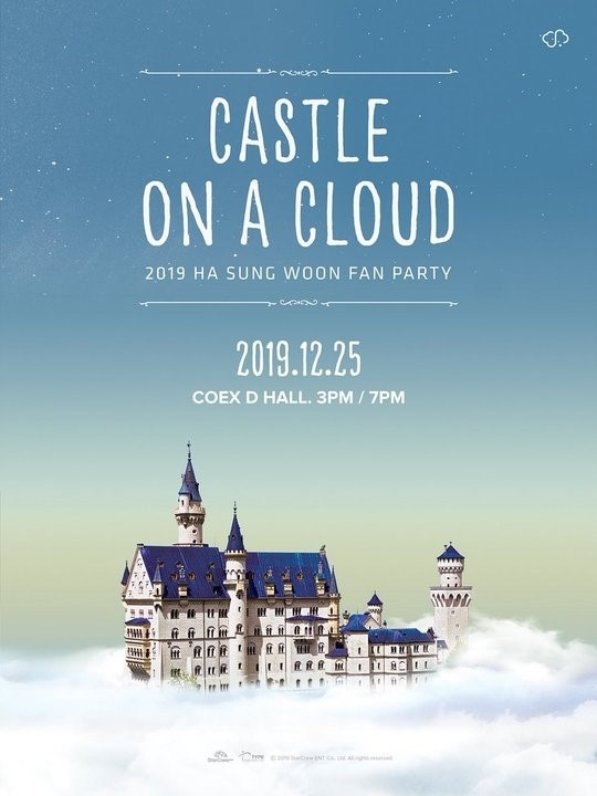 Wanna One出身的河成云决定12月25日举办粉丝派对《CASTLE ON A CLOUD》
