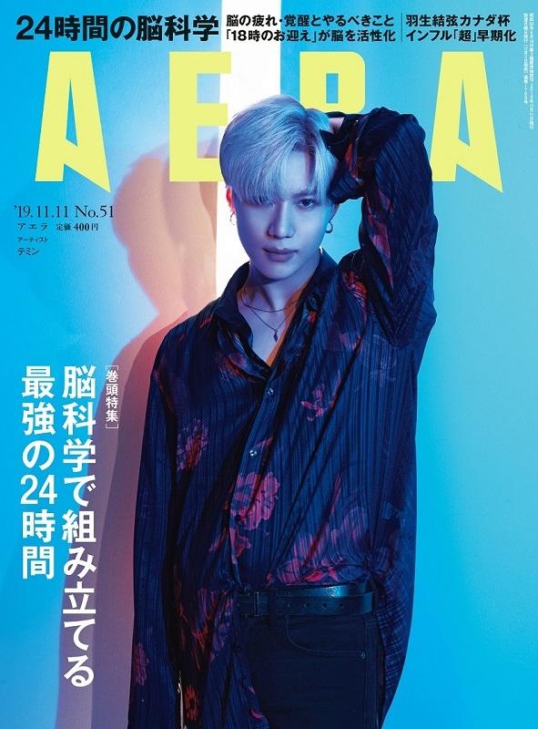 SHINee李泰民首次登上杂志《AERA》的封面!时隔两年与蜷川实花合作