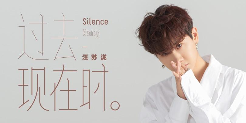 汪苏泷翻唱专辑《过去现在时》上线 唤起经典歌曲最初的感动