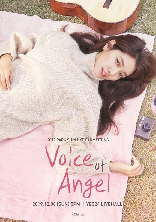 朴信惠公开韩国粉丝见面会海报 温暖的眼神和可爱的视觉