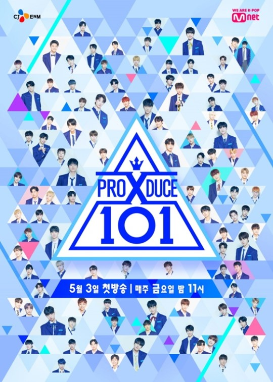 Mnet《PRODUCE X 101》涉嫌投票造假 练习生也成为调查对象