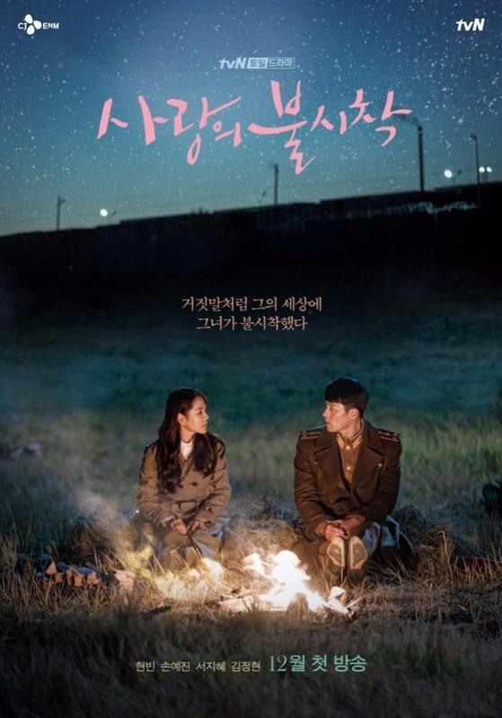 玄彬和孙艺珍《爱的迫降》海报公开 如画般的视觉