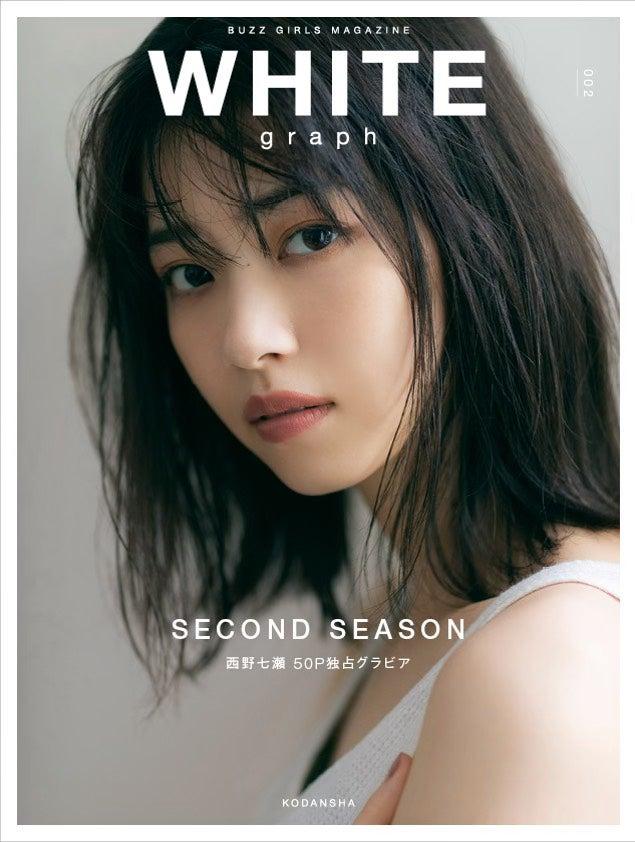 西野七濑《WHITE graph》花絮照公开 粉丝表示变得越来越漂亮