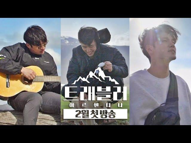 邕圣祐&姜河那&安宰弘出演综艺节目《Traveler》第二季预告视频正式公开
