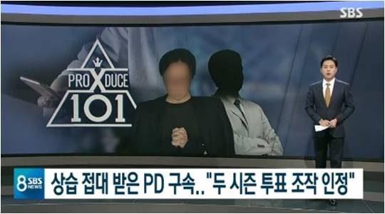 安俊英PD承认《PRODUCE X 101》《PRODUCE 48》的投票造假