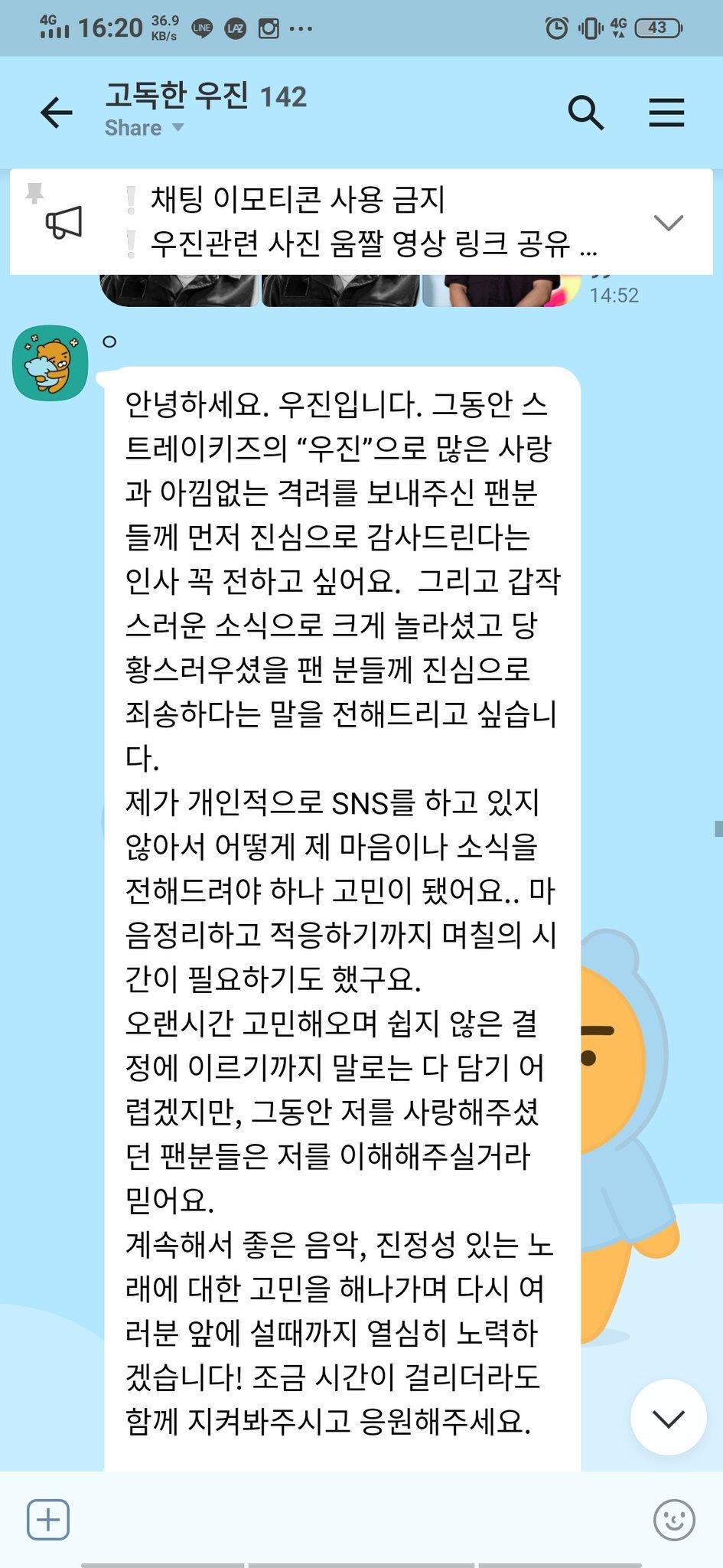 前Stray Kids朴佑镇通过加入一个群聊和寄信给粉丝们带来了惊喜