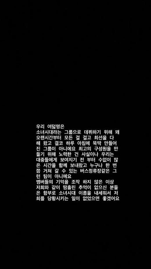 金泰妍对说她自己是少女时代候补成员的洪敏智的发言感到不满