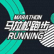 头条号马拉松跑步