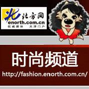 北方网时尚频道