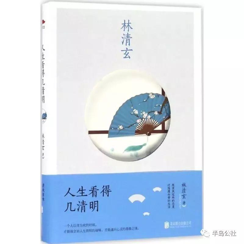 林清玄作品_开卷有益|徐晓霞:林清玄作品推介