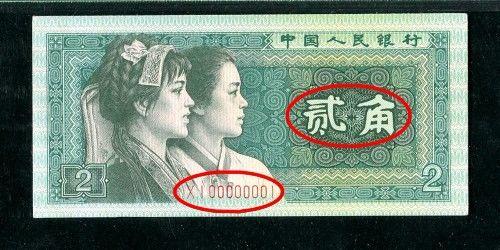 打扫房间找到一张2角纸币,朋友:价值上万元,要保存好!