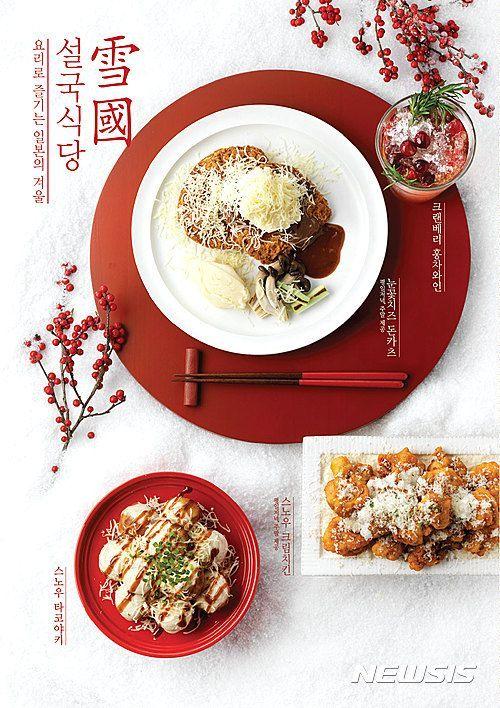 精致食物海報設計