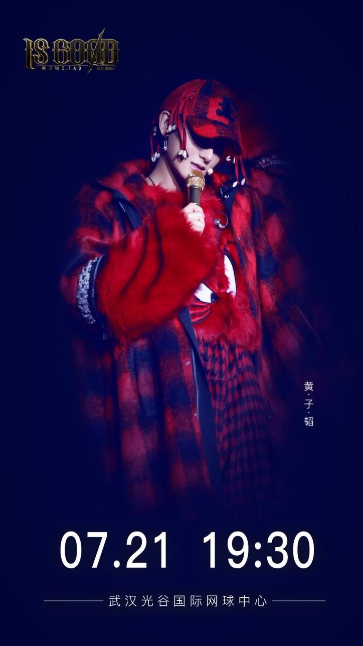 """黄子韬2018巡回演唱会武汉站持续热卖 即将再现""""惊喜舞台"""""""