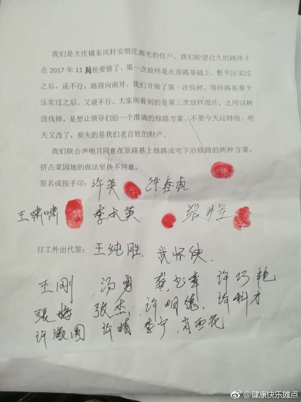 泗县大庄镇村民反映干部滥用职权损害百姓财产