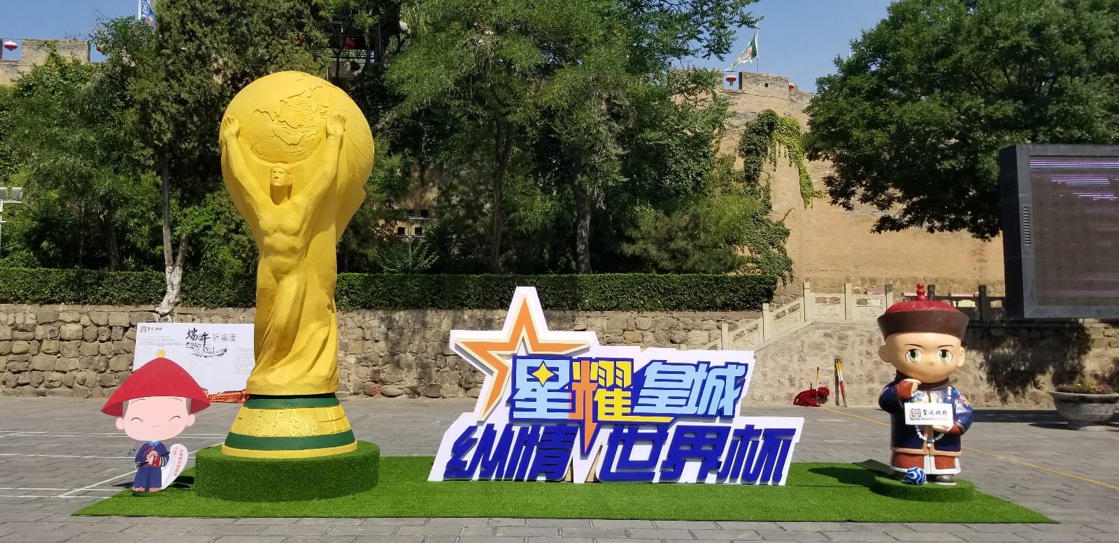 山西皇城相府世界杯主题活动盛大启幕