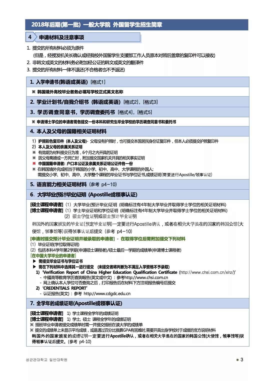 2018年9月韩国成均馆大学研究生招生简章