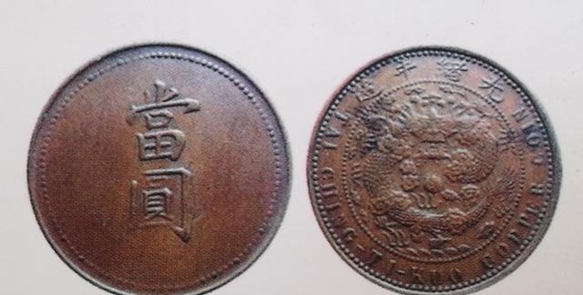 话说代用币——清末民国奉天、山西、浙江等地方临时流通币