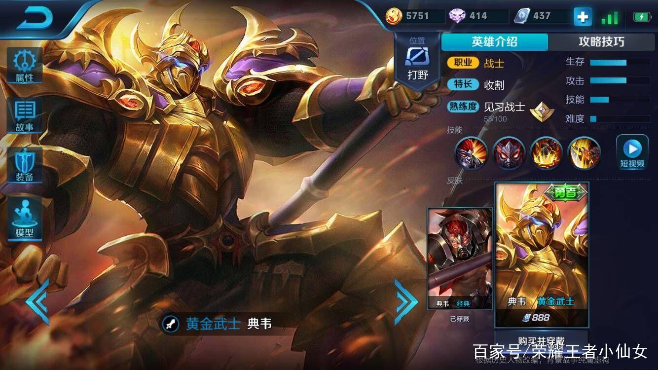 王者榮耀:狂鐵成最強站擼王,這四名英雄卻被削弱,典韋