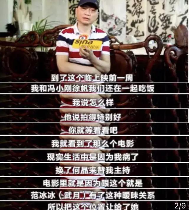 崔永元正面回复为何矛头指向范冰冰,冯小刚徐帆却集体沉默