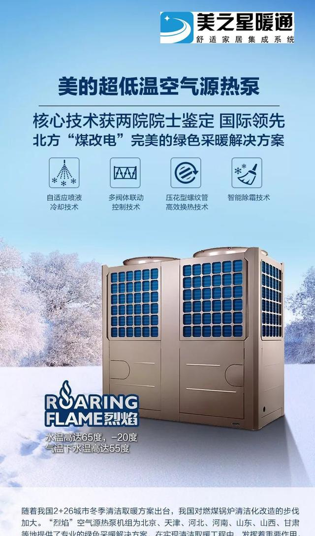 美的空气源中央热水产品介绍