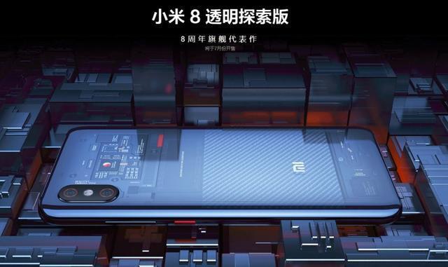 小米8透明探索版今日首卖:3699元/845+8GB