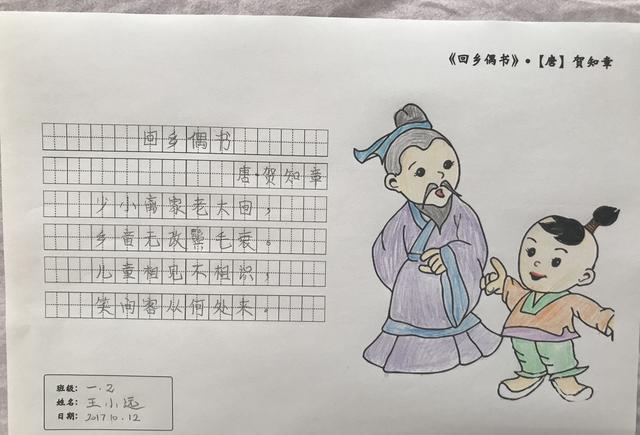描写勤奋学习的诗句_描写儿童的诗-学习