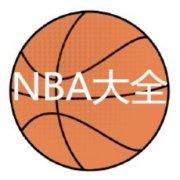 NBA篮球大全