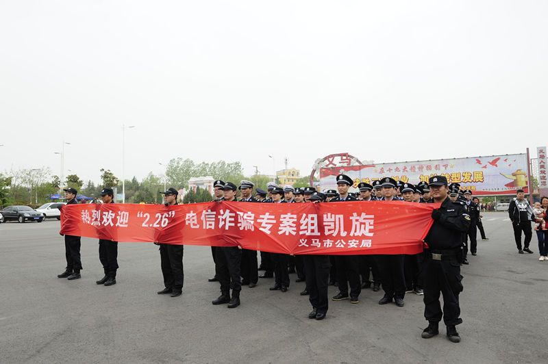 辗转万余里 河南义马公安局成功告破特大电信诈骗案