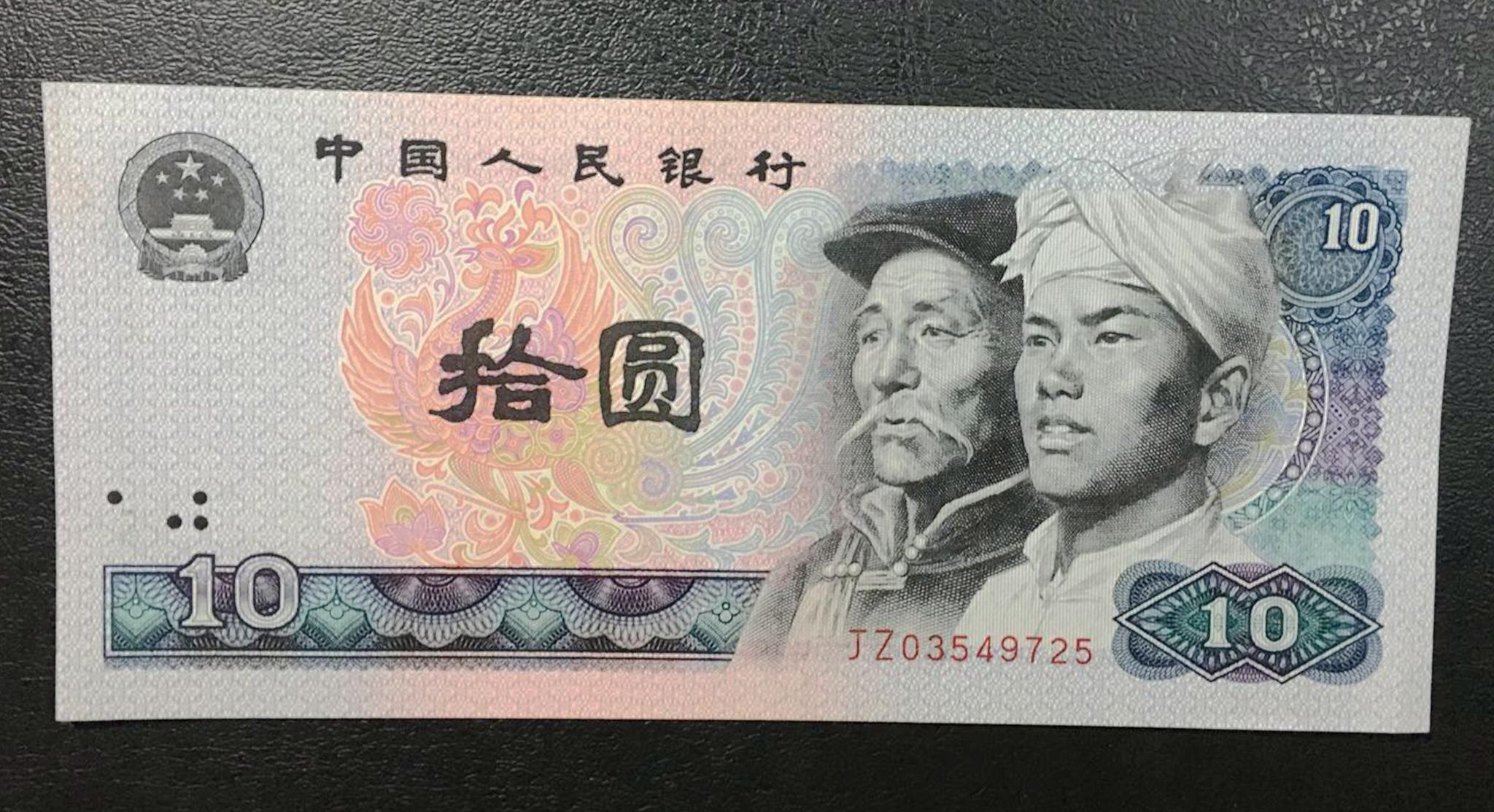 今非昔比的10元旧版币,一张能卖230元,你能找到吗?