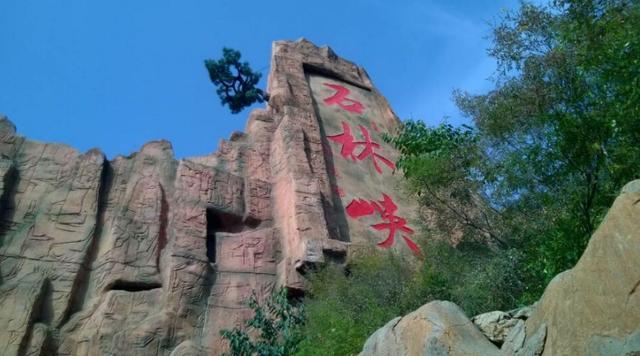 十渡風景名勝區,霧靈西峰,北京京東石林峽,你沒去過的