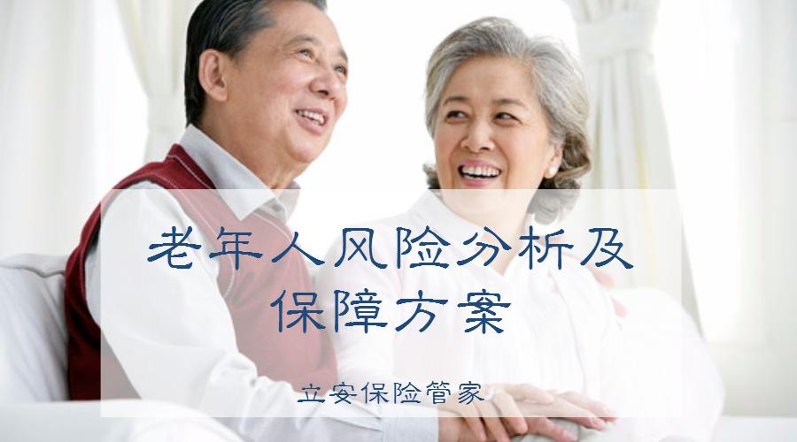 [老年人具体有哪些风险又有什么意思]老年人具体有哪些风险,又有什么保障方案呢?
