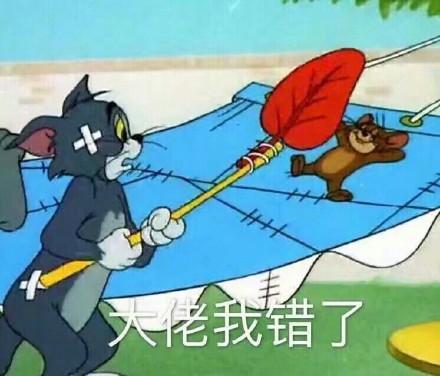動漫 貓和老鼠 愛心表情包
