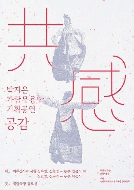 韩国文字的创意海报设计