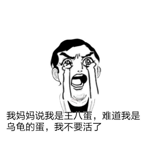 王八蛋成人电影_为什么王八和王八蛋是骂人的话?是谁第一个用这句话骂人?