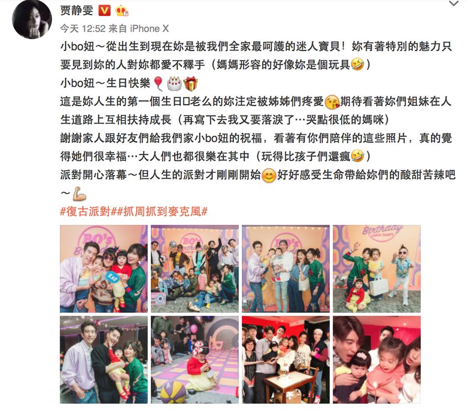 贾静雯修杰楷为bo妞庆生 微博热搜 图11
