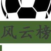足球风云榜