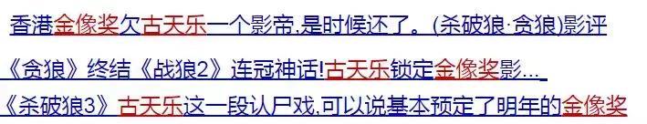 """把自己搞""""残""""得奖的,外国有小李子,中国有古天乐"""
