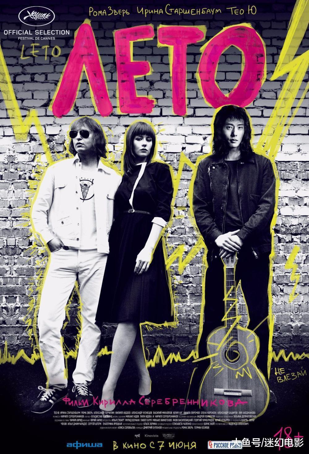 《盛夏》80年代的搖滾青年這樣過, 朋克,搖滾樂和羅曼圖片