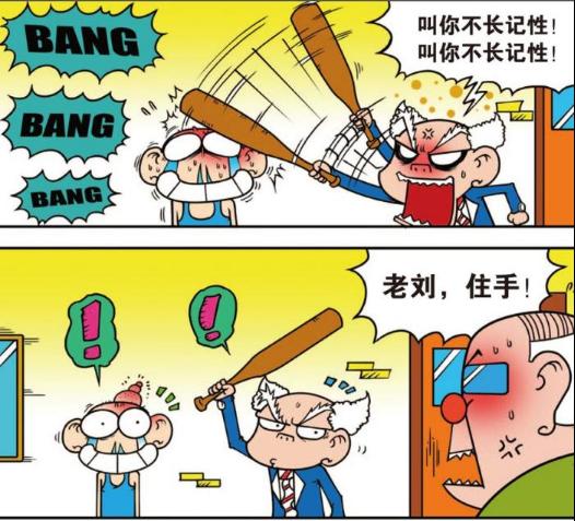 老师肉棒_爆笑校园:刘姥姥甩\