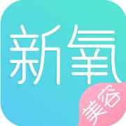 新氧美容App
